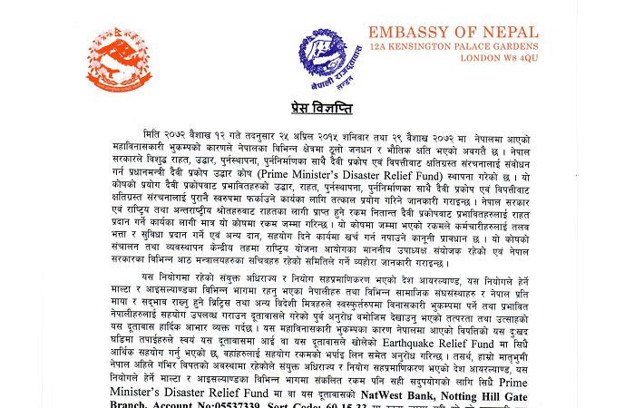 सवै नेपाली तथा सहयोग गर्न चाहानेहरुलाई राजदुतावासको  उद्धार कोपमा जम्मा गर्न आग्रह